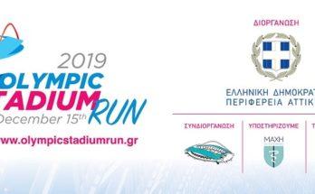 Όλα έτοιμα για το «4ο Olympic Stadium Run-MAXH για τα Αυτοάνοσα» (15/12, 11.00)