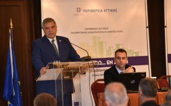 """""""Στην ημερίδα της Περιφέρειας Αττικής για τις παρεμβάσεις βελτίωσης της ενεργειακής αποδοτικότητας σε δημοτικά κτίρια ο Δήμαρχος"""""""