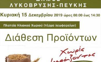 """Πεύκη-Λυκόβρυση : """"Διάθεση Προϊόντων Χωρίς Μεσάζοντες στην Πλατεία Ηλιακού Χωριού την Κυριακή 15/12"""""""