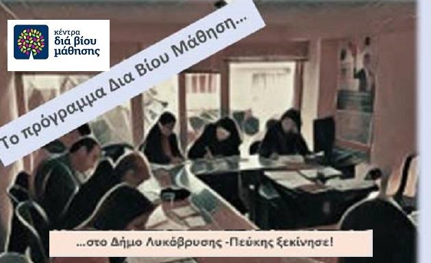 Πρόσκληση εκδήλωσης ενδιαφέροντος συμμετοχής στα τμήματα μάθησης του Κέντρου Διά Βίου Μάθησης (Κ.Δ.Β.Μ.) Δήμου Λυκόβρυσης - Πεύκης
