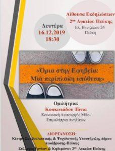 """""""Ομιλία για την εφηβεία στο 2ο Λύκειο Πεύκης στις 16/12"""""""
