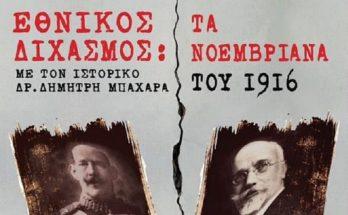 """""""Ομιλία για τον Εθνικό Διχασμό στη Δημοτική Βιβλιοθήκη Λυκόβρυσης- Πεύκης στις 17/12"""""""