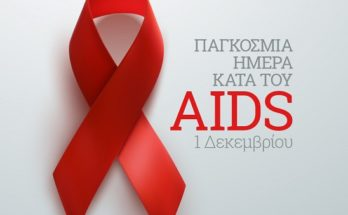 Σήμερα είναι 1η Δεκεμβρίου Παγκόσμια Ημέρα κατά του AIDS