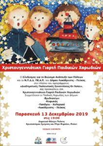 Την ετήσια Χριστουγεννιάτικη εκδήλωση των Παιδικών Χορωδιών του Δήμου Λυκόβρυσης – Πεύκης διοργανώνουν ο Διαδημοτικός Σύνδεσμος(21 ΟΤΑ) με το Ν.Π.Δ.Δ. ΠΕ.Α.Π.