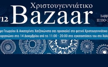 Χαλάνδρι : Ίδρυμα Χατζηκώστα Χριστουγεννιάτικο Bazaar στις 14/12