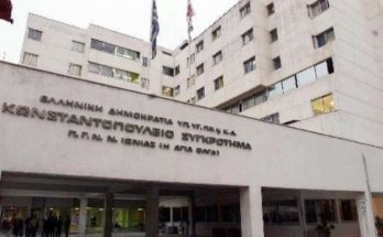 νοσοκομείου Αγία Όλγα