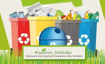 Χτύπησε… «πράσινο» η ανακύκλωση στο Δήμο Χαλανδρίου – Τι δείχνει πρόσφατη έρευνα