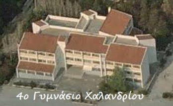 4ο Γυμνάσιο Χαλανδρίου