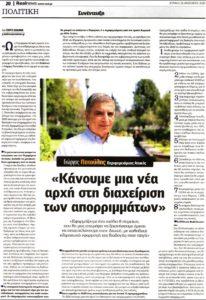 """Συνέντευξη του Περιφερειάρχη Αττικής Γ. Πατούλη στην εφημερίδα """"RealNews"""""""
