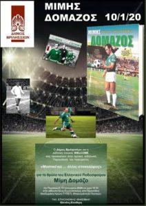 Βριλήσσια :Τιμητική εκδήλωση για το Μίμη Δομάζο - Παρασκευή 10/1/2020