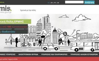 Βριλησσίων: Έκδοση πιστοποιητικών μέσω της Κεντρικής Διαδικτυακής Πύλης «ΕΡΜΗΣ»