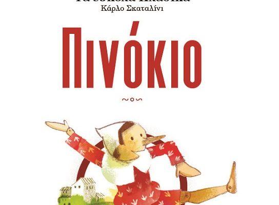 Κυκλοφόρησε από τις Εκδόσεις Gema το αριστούργημα του Κάρλο Κολόντι «Πινόκιο»