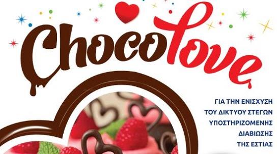 Δήμου Φιλοθέης Ψυχικού: «Chocolove»...Σοκολατένια γιορτή, όλο αγάπη!