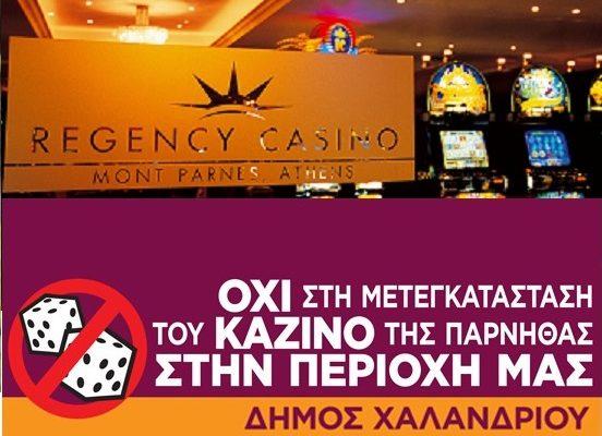 Σύσκεψη της Διαδημοτικής Επιτροπής Αγώνα για τη μεταστέγαση του καζίνο Πάρνηθας