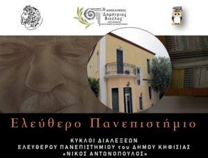 Δημοτικό Ελεύθερο Πανεπιστήμιο: 185 Χρόνια Αθήνα Πρωτεύουσα