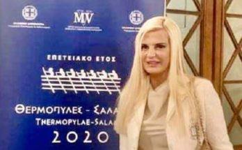 Στην εκδήλωση «Οι Πολλοί και οι Λίγοι. Πλήθος και Αρετή» για την Επέτειο των 2.500 ετών από τις Θερμοπύλες και τη Σαλαμίνα, παρέστη η Πρόεδρος του Ομίλου για την UNESCO Βορείων Προαστίων Μ. Πατούλη Σταυράκη