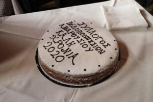 Έκοψε την πρωτοχρονιάτικης πίτας του ο Σύλλογος Πελοποννησίων Αμαρουσίου