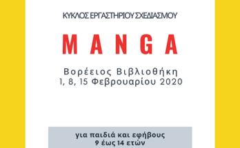 Η Βορέειος Βιβλιοθήκη στο πλαίσιο ανάπτυξης της παιδικής φιλαναγνωσίας, διοργανώνει στις 1/2 στον χώρο της Βιβλιοθήκης κύκλο εικαστικού εργαστηρίου σχεδιασμού Manga