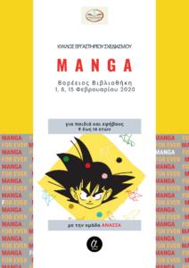 Η Βορέειος Βιβλιοθήκη στο πλαίσιο ανάπτυξης της παιδικής φιλαναγνωσίας, διοργανώνει στις 1/2 στον χώρο της Βιβλιοθήκης (Μιλτιάδου & Στ. Δραγούμη , Μαρούσι), κύκλο εικαστικού εργαστηρίου σχεδιασμού Manga