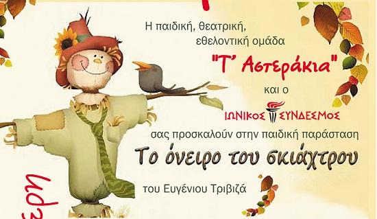 Η παιδική θεατρική εθελοντική ομάδα «Τ' ΑΣΤΕΡΑΚΙΑ» και ο Ιωνικός Σύνδεσμος σας προσκαλούν στην παιδική παράσταση «Το όνειρο του Σκιάχτρου», του Ευγένιου Τριβιζά