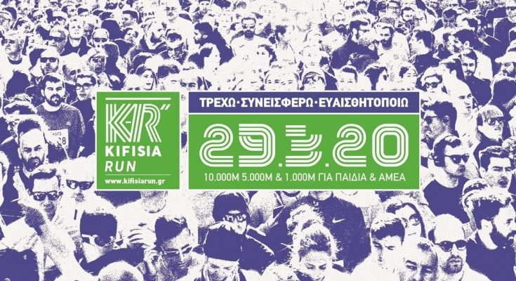 kifisia run