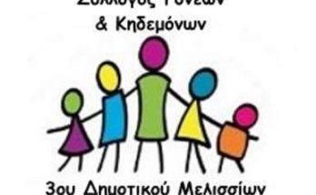 Σύλλογος Γονέων 3ου Δημοτικού Μελισσίων: Παράκληση προς τα σχολεία και φροντιστήρια του Δήμου μας!
