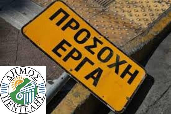 : Κυκλοφοριακές ρυθμίσεις στον λόγω εκτελέσεως εργασιών
