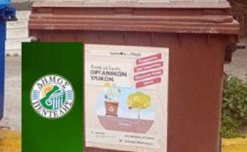 Δήμο Πεντέλης: Νέος εξοπλισμός για τη διαχείριση των βιοαποβλήτων, μέσω του ΕΣΠΑ.