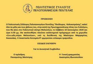 Σύλλογος Πελοπονησίων Πεντέλης : Πρόσκληση για κοπή πίτας 18/1 στο Πολιτιστικό κέντρο Μελισσίων