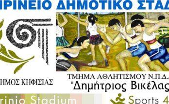 Κηφισιά: Το Ζηρίνειο Δημοτικό Στάδιο γίνεται και πάλι σημείο αναφοράς για τον Κλασικό Αθλητισμό