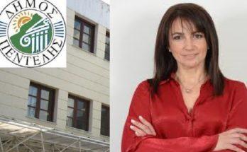 Δήμος Πεντέλης: ορίστηκαν από τη Δήμαρχο Δήμητρα Κεχαγιά οι τρεις νέοι Αντιδήμαρχοι Παναγιώτης Ηλιόπουλος, Άρτεμις Αργύρη και Φωτεινή Μαρκαντώνη