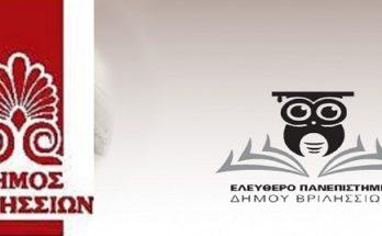 Ελεύθερο Πανεπιστήμιο Βριλησσίων