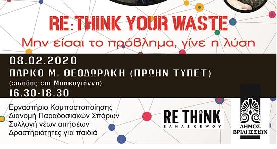 2η Συνάντηση του Δικτύου Συνοικιακής Κομποστοποίησης του Δήμου Βριλησσίων και δράσεις ενημέρωσης στα σχολεία