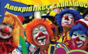 Βριλήσσια και Χαλάνδρι γιορτάζουν μαζί Καρναβάλι και Κούλουμα στο Πάρκο της Αττικής Οδού