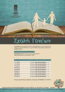 Βριλήσσια Σχολή Γονέων : Στις 14/2 με την Σχολική ψυχολόγο κα Δήμητρα Κατσαφάνα θα συνεχίσουμε την προσέγγιση και ανάλυση για την Εφηβεία..