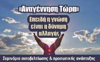 Βριλήσσια: Σεμινάριο Προσωπικής Βελτίωσης την Παρασκευή 28 Φεβρουαρίου, στο Πνευματικό Κέντρο του Δήμου Βριλησσίων