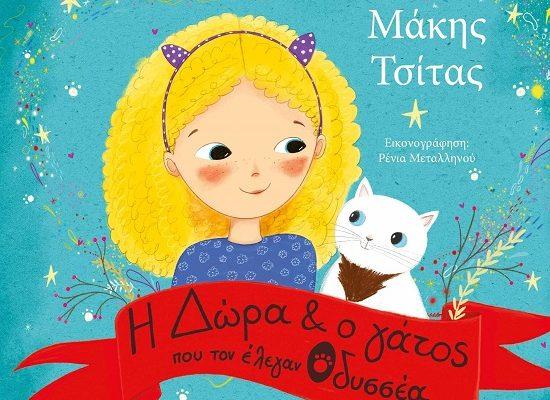 Μάκης Τσίτας νέο βιβλίο: «Η Δώρα και ο γάτος που τον έλεγαν Οδυσσέα»