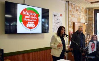 Ηράκλειο : Το Δίκτυο Πολιτών Ηρακλείου κόβει πίτα