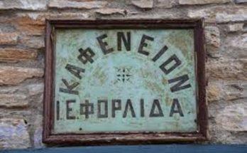 Ένα καφενείο στο Πήλιο 234 χρόνων η ιστορικότερη επιχείρηση στην Ελλάδα