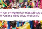 Ματαίωση των αποκριάτικων εκδηλώσεων στο Πάρκο της Αττικής Οδού λόγω κορονοϊού