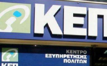 Δήμος Κηφισιάς: Το νέο ωράριο λειτουργίας των ΚΕΠ
