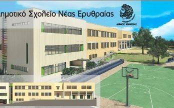 Δημοπρατείται το έργο του 1ου Δημοτικού Σχολείου Νέας Ερυθραίας
