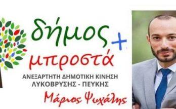 Δημοτική Παράταξη Δήμος Μπροστά - Ξεκάθαρες θέσεις για την Λυκόβρυση και την Πεύκη