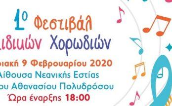 Πρόσκληση στο 1ο Φεστιβάλ Παιδικών Χορωδιών του Δήμου Αμαρουσίου