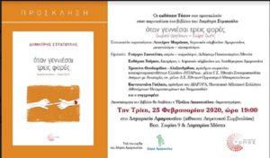 Υπό την αιγίδα του Δήμου Αμαρουσίου, η παρουσίαση του βιβλίου «Όταν γεννιέσαι τρεις φορές, δωρεάν οργάνων- δώρο ζωής» του Δ. Στρατούλη