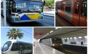 Απεργία του Εργατικού Κέντρου Αθηνών την Τρίτη 18/2 : Θα συμμετέχουν λεωφορεία, τρόλεΪ, τραμ και μετρό