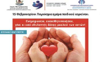 Μεταμόρφωση: Ημερίδα του παραρτήματος ΝΙΦΗΜ της Ελληνικής Αντικαρκινικής Εταιρείας - Κυριακή 16στο Συνεδριακό Κέντρο του Δήμου Μεταμόρφωσης