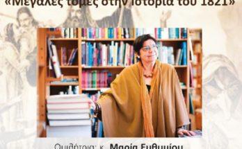 Παπάγου – Χολαργός: Διάλεξη Μαρίας Ευθυμίου στο Δημοτικό Ελεύθερο Πανεπιστήμιο