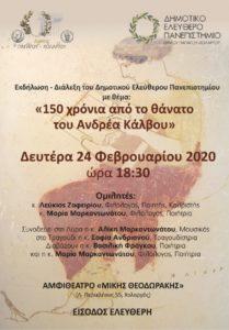 Παπάγου – Χολαργού: Εκδήλωση – διάλεξη: 150 χρόνια από τον θάνατο του Ανδρέα Κάλβου