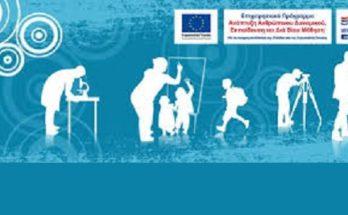 Προγράμματος «Ανάπτυξη Ανθρώπινου Δυναμικού, Εκπαίδευση και Διά Βίου Μάθηση».